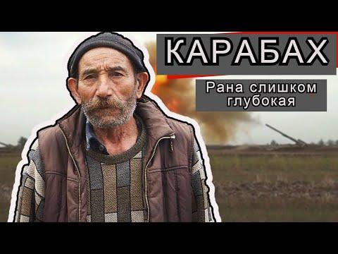 КАРАБАХ. РАНА СЛИШКОМ ГЛУБОКАЯ. Простые люди делятся своими мыслями о войне в Нагорном Карабахе