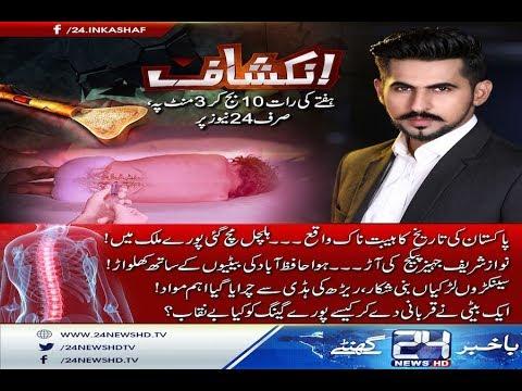 Bone marrow scandal Inkeshaf | 17 Feb 2018 | 24 News HD