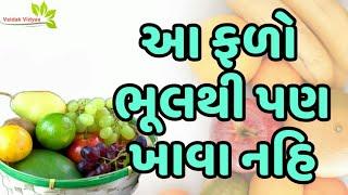 આ ફળો ભૂલથી પણ ખાવા નહી | This kind of fruit should not be eaten by mistake |