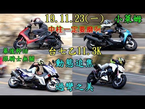 19.11.23(一) 中柱一定要磨啊!!台七乙11.3K 動態追焦 過彎之美