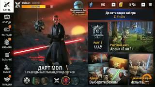 Обновление 2.5 и новые режимы боя в игре: Звездные Войны: Арена Силы