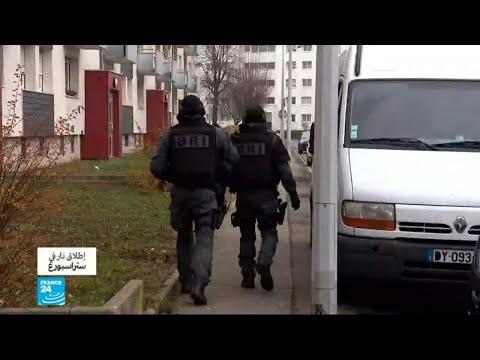 منفذ هجوم ستراسبورغ متطرف إسلامي وقوات الأمن الفرنسية تواصل مطاردته  - نشر قبل 3 ساعة