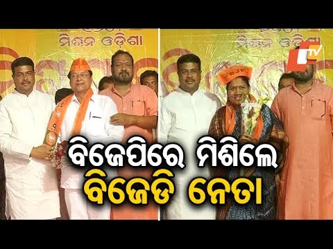 3 Sitting MLAs, 2 Former MPs of Odisha Join BJP