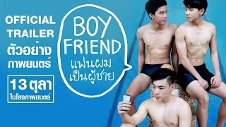 Repeat youtube video ตัวอย่างภาพยนตร์  Boyfriend - แฟนผมเป็นผู้ชาย (Trailer)