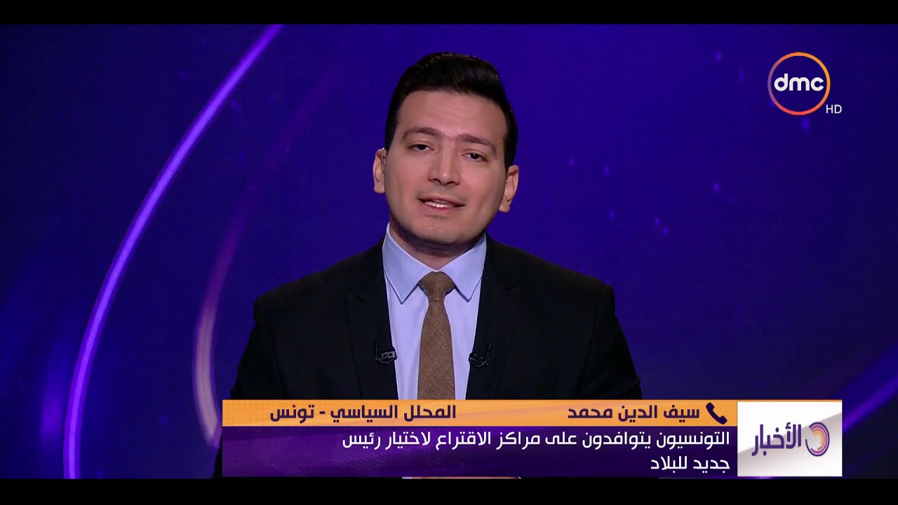 dmc:الأخبار - التونسيون يتوافدون على مراكز الاقتراع لاختيار رئيس جديد للبلاد
