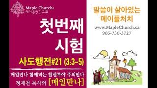 매일만나#21 첫번째 시험 (사도행전 3:3-5) | 정재천 담임목사 | 말씀이 살아있는 Maple Church
