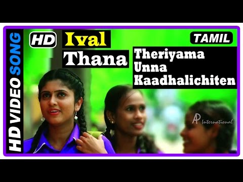 Theriyama Unna Kadhalichitten Movie | Songs | Ival Thana Song | Vijay Vasanth Follows Rasna