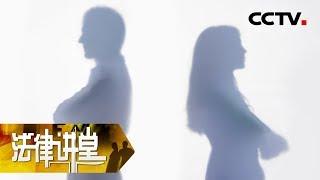 《法律讲堂(生活版)》 20190731 假出轨 真悲剧| CCTV社会与法
