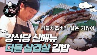 kangskitchen 수근의 新메뉴! ′삼겹살 김밥′ 레시피 대공개! 170102 EP.5