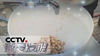 《我爱发明》 20190516 美味创意秀 3| CCTV科教