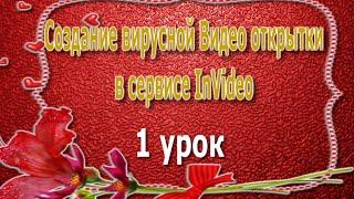 Создание вирусной Видео открытки в сервисе InVideo 1 урок