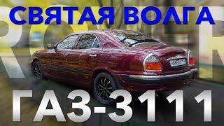 ПОСЛЕДНЯЯ НАСТОЯЩАЯ ВОЛГА / ГАЗ 3111 Волга /Иван Зенкевич Про Автомобили