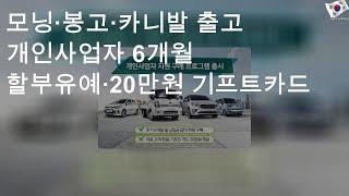 모닝·봉고·카니발 출고 개인사업자 6개월 할부유예·20…