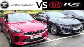 STINGER vs KIA K5 optima desig…
