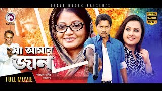 Bangla Movie Ma Amar Jaan Maruf Purnima Misha Bengali Exclusive New Release