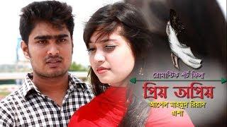 Priyo Opriyo    Short Film (প্রিয় অপ্রিয়)