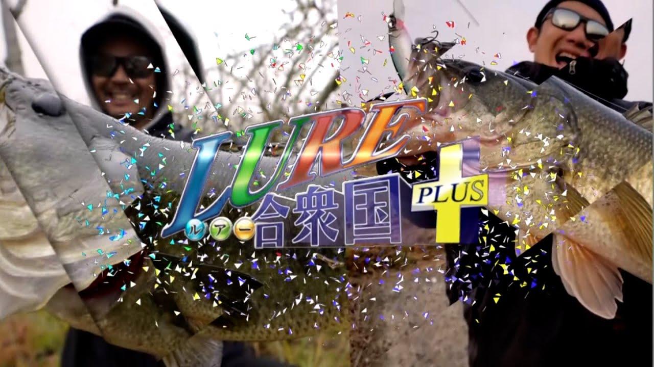 【ルアー合衆国プラス】倉敷川アフタースポーンバス攻略‼︎