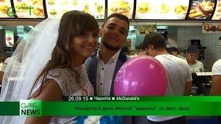 На весілля чернігівські молодята замовили їжу в фаст-фуді (ВІДЕО)