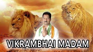 VIKRAMBHAI MADAM || AHIR SAKTI SAMELAN || BHAGVANBHAI BARAD ( JASUBHAI BARAD )