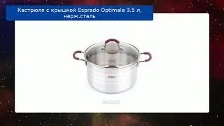 Кастрюля с крышкой Esprado Optimale 3.5 л, нерж.сталь обзор