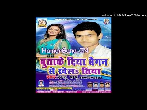 Buta Ke Diya Baigan Se Khela Tiya - Raju Babu - Bhojpuri 2017 Latest Album Song