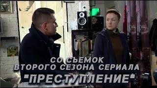 Со съемок второго сезона сериала «Преступление» - Д.Мороз, П.Прилучный