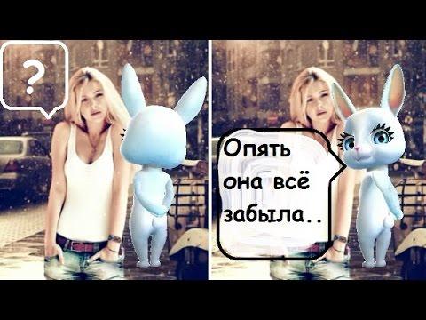 Zoobe Зайка Про рассеянную девушку