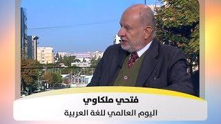 فتحي ملكاوي - اليوم العالمي للغة العربية