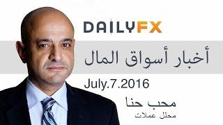 تقرير أسواق الفوركس، السلع و مؤشرات الأسهم - 7 يوليو 2016 #اليورو #الذهب #الدولار #الفائدة