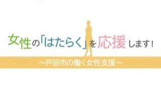 【ふれあい戸田】女性の「はたらく」を応援します!~戸田市の働く女性支援~2017年12月