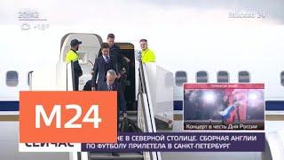 Смотреть видео Сборная Англии по футболу прилетела в Санкт-Петербург на ЧМ-2018 - Москва 24 онлайн