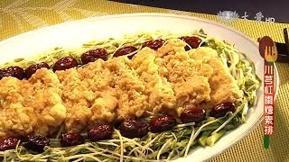 (现代心素派)  - 香积料理 - 川芎红枣烩素排&梅菜焢苦瓜 - 相招来吃素 - 启智学校