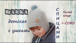Детская шапка с ушками спицами. Детская шапка спицами.