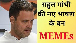 rahul gandhi latest funny speach memes