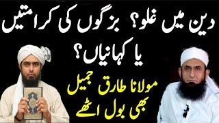 Molana Tariq Jameel Byan on Bazurgo, Walion ki Karamatain ya Kahanian? Engineer Muhammad Ali Mirza