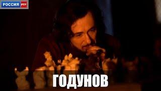 Сериал Годунов (2018) 1-16 серии фильм историческая драма на канале Россия - анонс