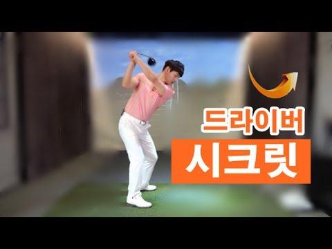 [ 워너 골프 ]  드라이버  완전정복    골프스�