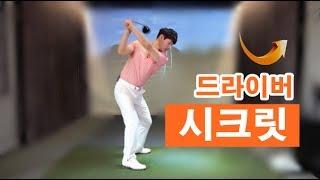 """[ 김현우 프로 ]  드라이버 """" 완전정복 """"   골프스윙   /  How To Hit Driver"""