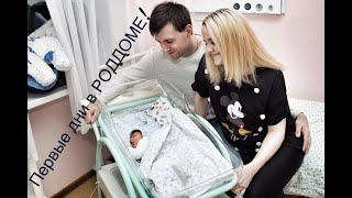 Первые дни в роддоме) инструкция по применению новорождённого))