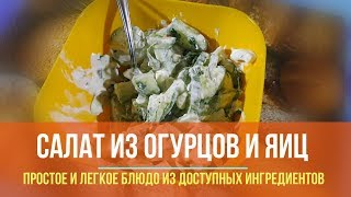 Простой салат из огурцов и яиц с майонезом