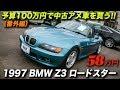 1997??BMW Z3 ?????? 1.9?BMW???????????????58????