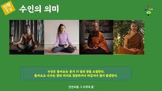 9) 단전호흡 수인법 - 수인의 의미와 방법