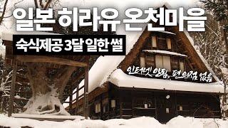 2011년 온천마을에서 일했던 썰 (기록 영상)_기후현…