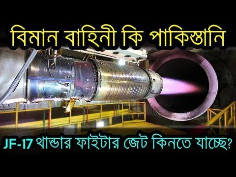 তবে কি পাকিস্তানি JF-17 Thunder কেনা হবে? Bangladesh Air Force Team Visiting Pakistan