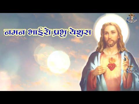 नमन भाईरो प्रभु येशुस