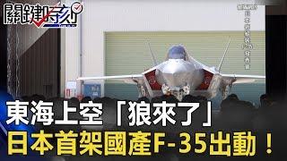 東海上空「狼來了」川普都說匿蹤強 日本首架國產F-35出動! 關鍵時刻 20170606-6 朱學恒 黃創夏 傅鶴齡