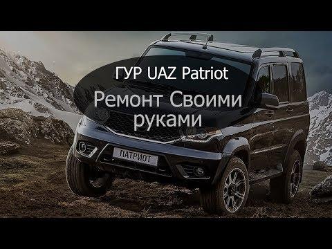 Насос ГУР УАЗ Патриот Ремонт своими руками экономия 200$