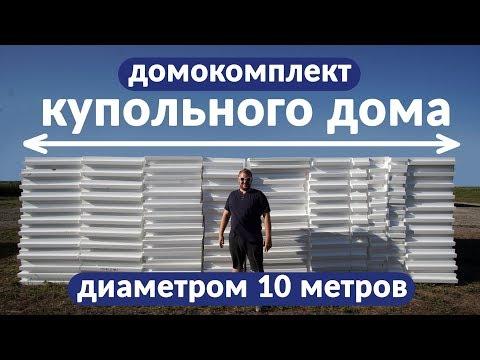 Домокомплект купольного дома 10м