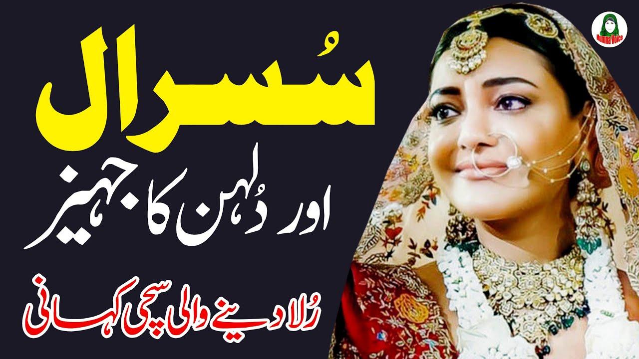 Sasural aur dulhan ka jahaiz    Hindi Kahani    Urdu Kahani    Humna Voice