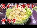 スイートポテトサラダ【さつま芋サラダ】の作り方 の動画、YouTube動画。